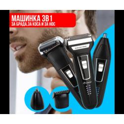 Машинка - тример 3в1 за подстригване - брада, тяло, глава и нос Gemei KM-655